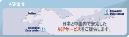 ASPサービス